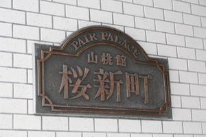 ペアパレス桜新町山桃館の看板