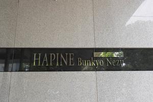 ハピネ文京根津の看板