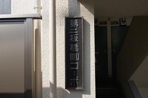 第2板橋マイコーポの看板