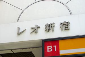 レオ新宿の看板