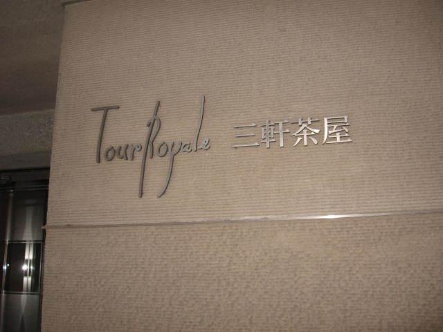 トゥールロワイヤル三軒茶屋の看板