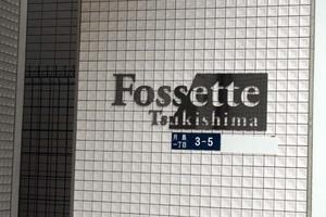 フォセット月島の看板