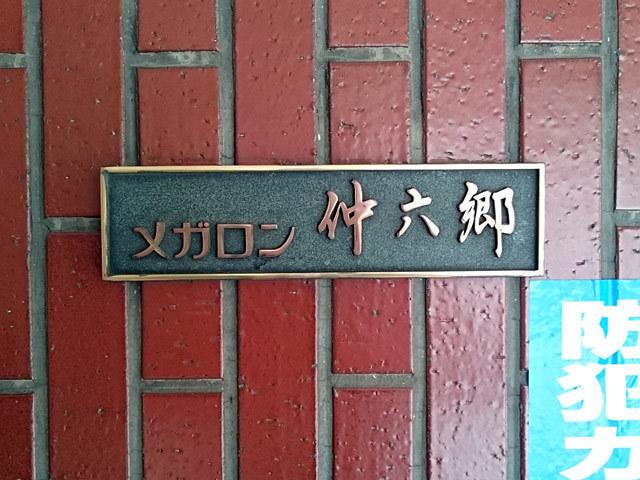 メガロン仲六郷の看板