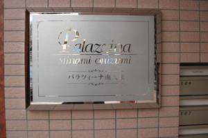 パラツィーナ南大泉の看板