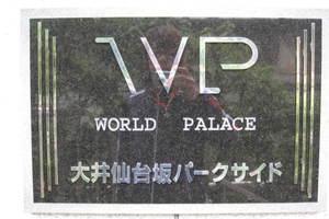 ワールドパレス大井仙台坂パークサイドの看板