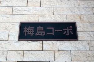 梅島コーポの看板