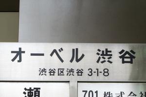 オーベル渋谷の看板