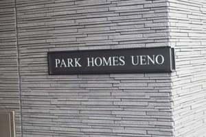 パークホームズ上野の看板