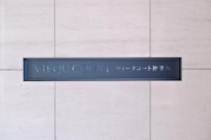ヴィークコート神楽坂の看板