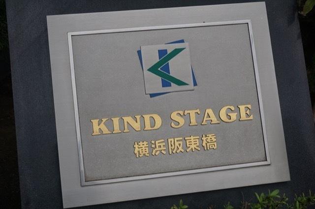 カインドステージ横浜阪東橋の看板