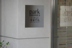 パークホームズ文京千石ステーションプレイスの看板