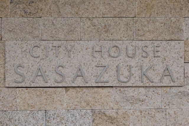 シティハウス笹塚の看板