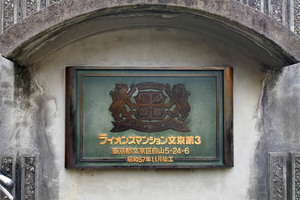 ライオンズマンション文京第3の看板