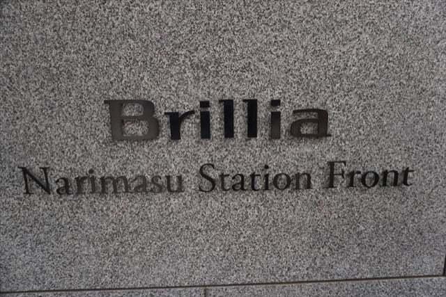 ブリリア成増ステーションフロントの看板