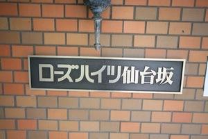 ローズハイツ仙台坂の看板