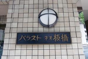パラストネオ板橋の看板