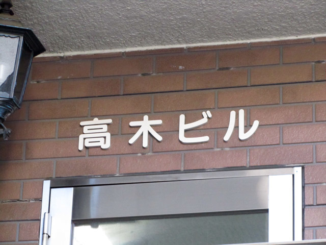 高木ビルの看板