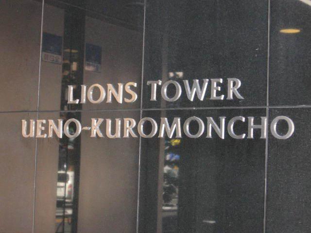 ライオンズタワー上野黒門町の看板