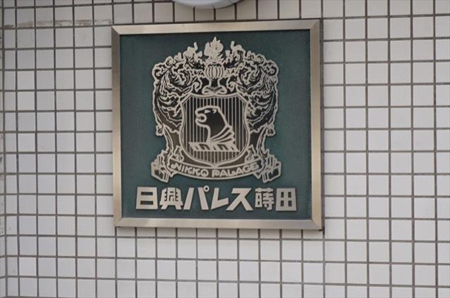 日興パレス蒔田の看板