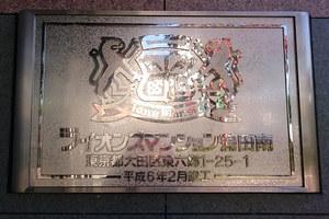 ライオンズマンション蒲田南の看板