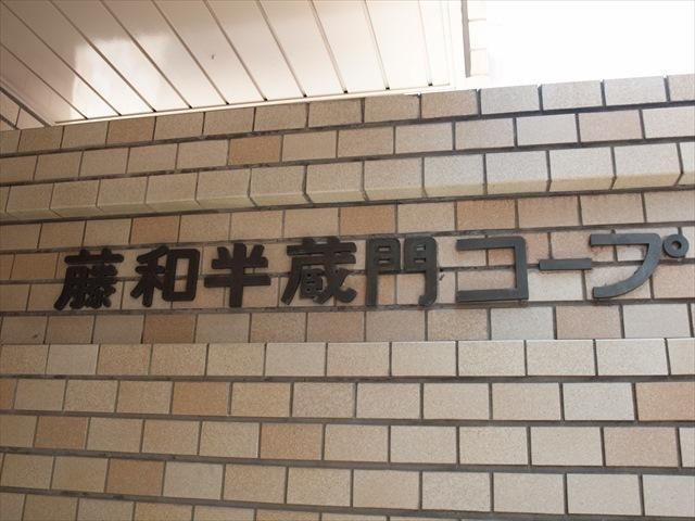 藤和半蔵門コープの看板