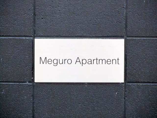 目黒アパートメントの看板