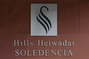 ヒルズ平和台ソルデンシアの看板