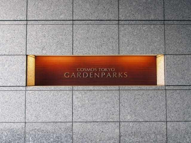コスモ東京ガーデンパークスの看板