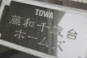 藤和千歳台ホームズの看板
