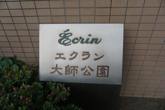 エクラン大師公園の看板