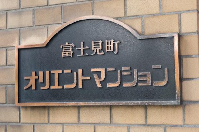富士見町オリエントマンションの看板