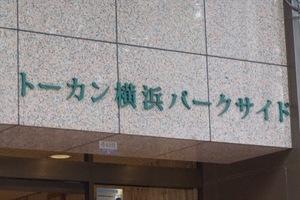東カングランドマンション横浜パークサイドの看板