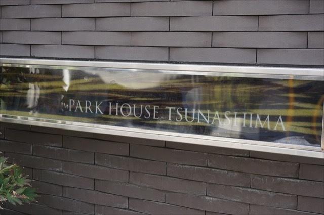 パークハウス綱島の看板