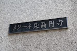 メゾーネ東高円寺の看板