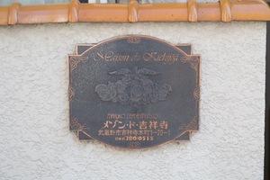 メゾン・ド・吉祥寺の看板