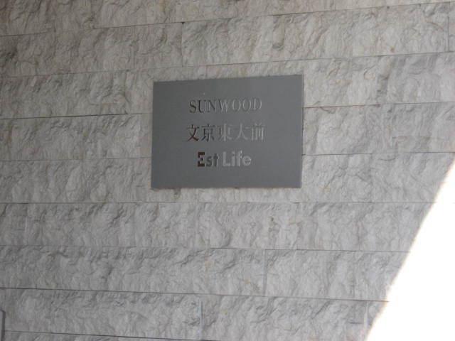 サンウッド文京東大前エストライフの看板