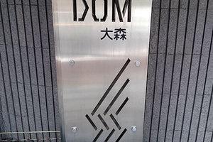 ドム大森の看板