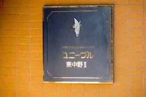 ユニーブル東中野2の看板