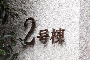 越中島3丁目ハイツ(1〜3号棟)の看板