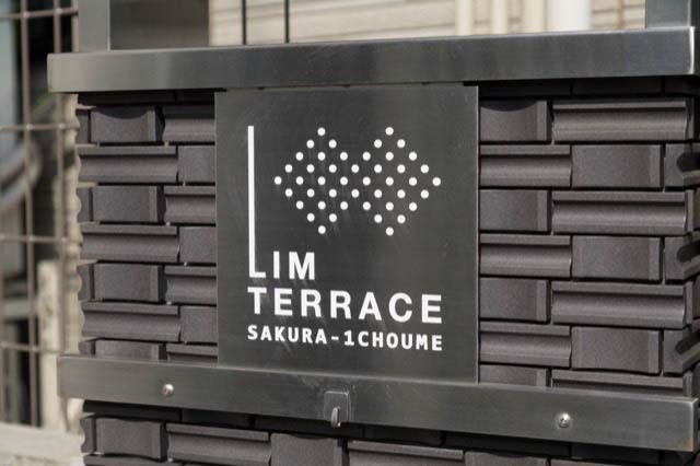 リムテラス桜一丁目の看板
