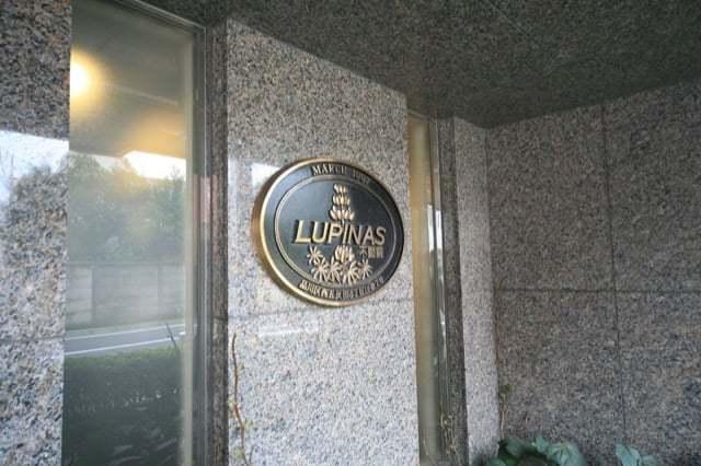 ルピナス不動前の看板