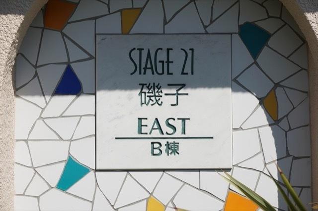 東急ドエルステージ21磯子B棟の看板