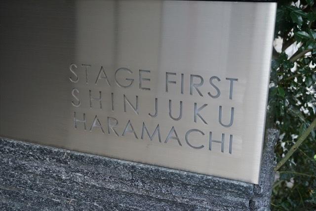 ステージファースト新宿原町の看板