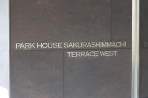 パークハウス桜新町テラスウエストの看板