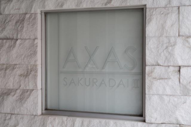 アクサス桜台エクスクルーシブの看板