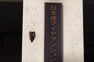 日本橋ダイヤマンションの看板