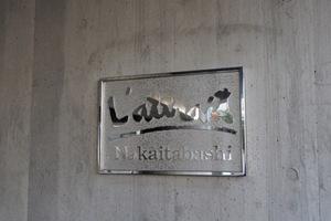 ラアトレ中板橋の看板
