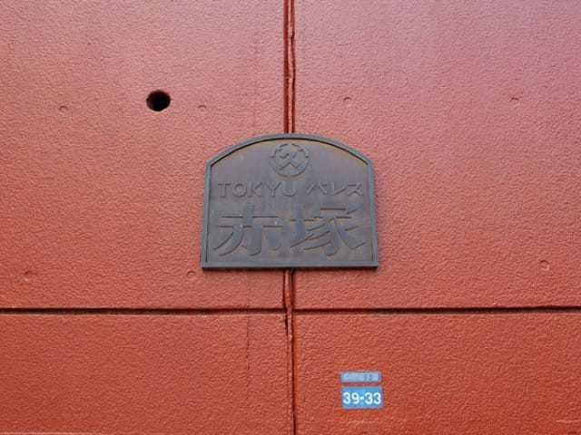 東久パレス赤塚の看板