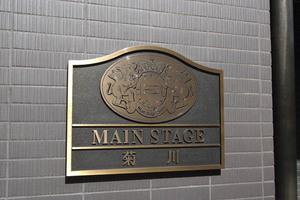 メインステージ菊川の看板