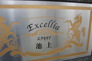 エクセリア池上の看板